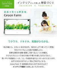 水耕栽培器GreenFarm(グリーンファーム)