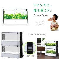 水耕栽培器GreenFarm(グリーンファーム)【送料無料】