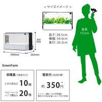 水耕栽培器GreenFarmグリーンファームユーイングUH-A01E
