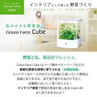 水耕栽培器GreenFarmCube(グリーンファームキューブ)ホワイト