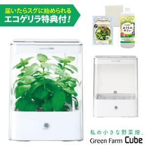 水耕栽培器 Green Farm Cube グリーンファーム キューブ(ホワイト) 当店特典付! インテリア としても楽しめるコンパクト LED 水耕栽培キット ユーイング UH-CB01G