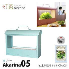 LED 水耕栽培 キット Akarina05 アカリーナ OMA05 ブルー 青