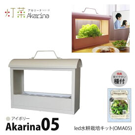 LED 水耕栽培 キット Akarina05 アカリーナ OMA05 アイボリー