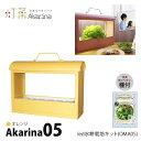 【在庫限りで販売終了】LED 水耕栽培 キット Akarina05 アカリーナ OMA05 オレンジ