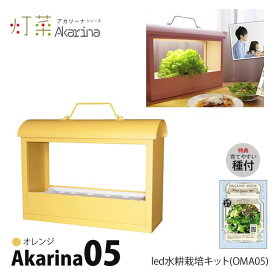 LED 水耕栽培 キット Akarina05 アカリーナ OMA05 オレンジ