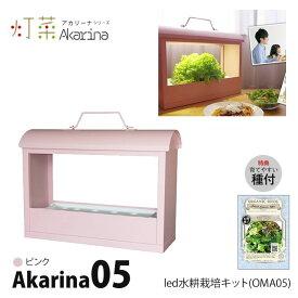 LED 水耕栽培 キット Akarina05 アカリーナ OMA05 ピンク