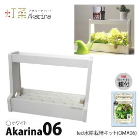 LED 水耕栽培 キット Akarina06 アカリーナ OMA06 ホワイト