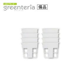 水耕栽培キット グリンテリア 備品 定植カップ 8個入り 【あす楽】