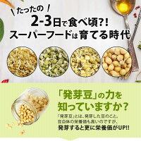 オーガニックの種から育てる発芽豆栽培キット