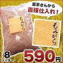 もみがら 8リッター袋 【籾殻 8L 資材 堆肥化原料】 通気性、透水性のよい堆肥作りの原料に!農家さんから直仕入れで…