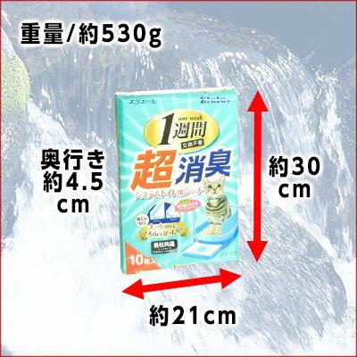エルル超消臭システムトイレ用シート10枚入【エコ肥料店撮影】