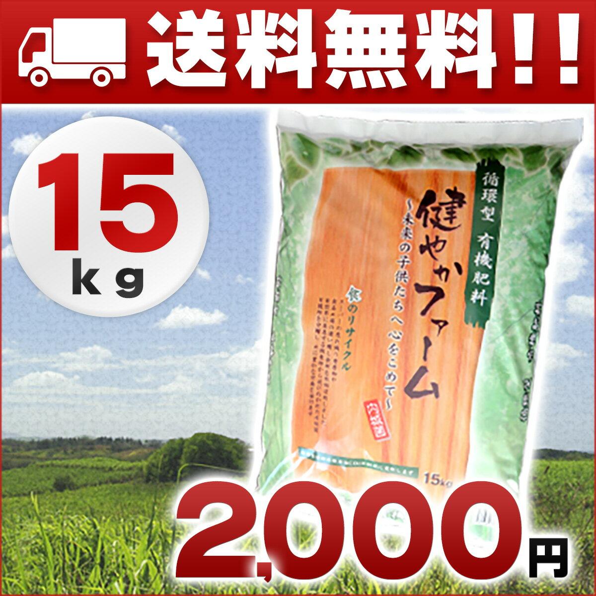 【送料無料】自然派志向 プロも使用のエコ有機肥料 健やかファーム! がんばる土にご褒美を!食品由来の高栄養価 有機質肥料 健やかファーム 15kg × 1袋 【smtb-td】