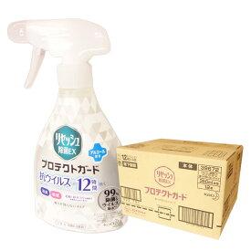 リセッシュ 除菌EX プロテクトガード 香りが残らないタイプ 本体 350ml × 12本 【花王 kao】【39672】
