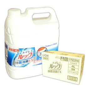 トイレルック 除菌消臭EX 4L × 3本 【ライオン LION 業務用】【172314】