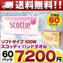 スコッティ ハンドタオル 100 ソフトタイプ 100組 × 60パック 【日本製紙クレシア】【37745】