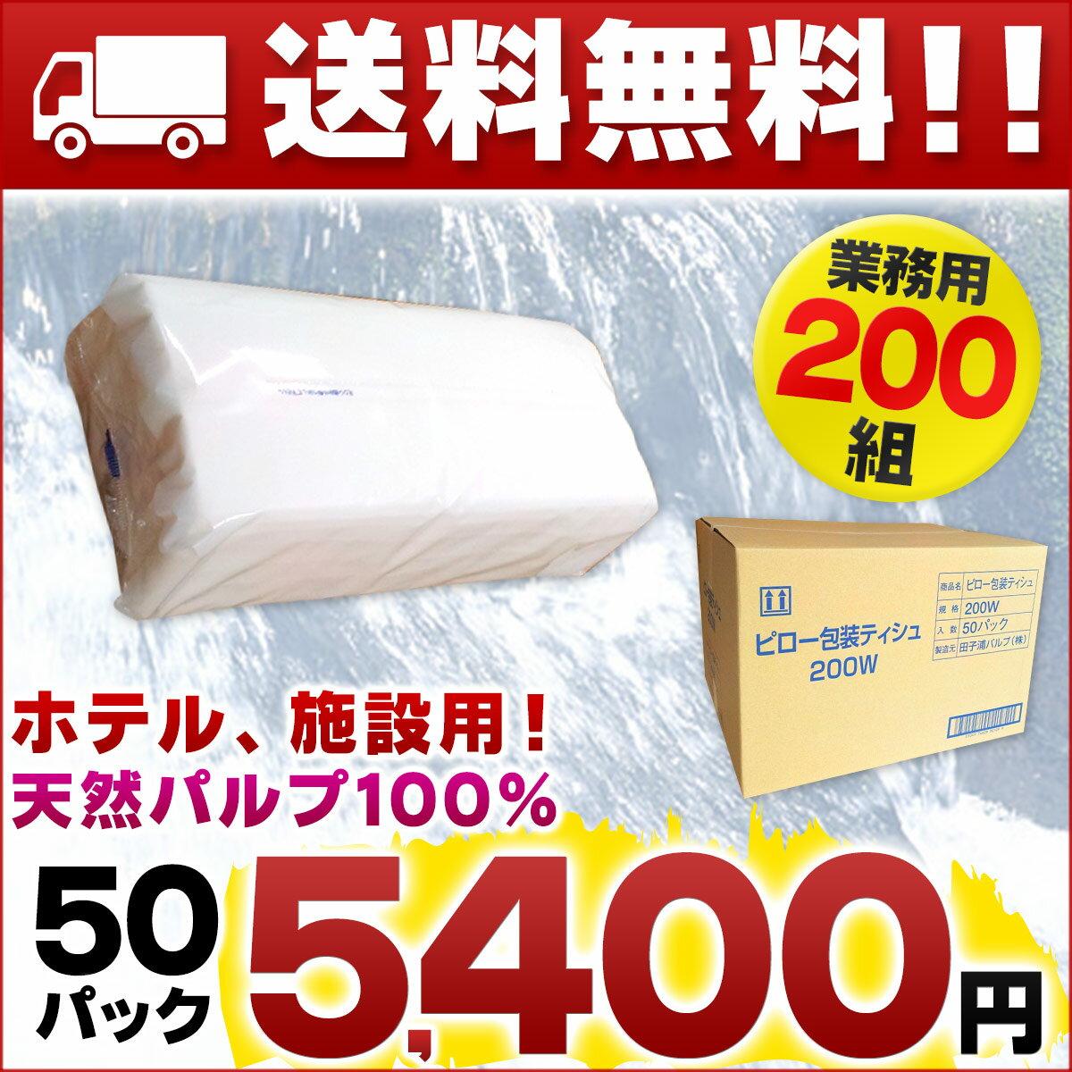 業務用 ティッシュペーパー 詰め替え用 200組 50パック 【田子浦パルプ 200W 1P×50】