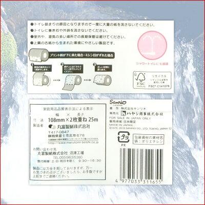 ハローキティスイーツの香りトイレットペーパー12RW【エコ肥料店撮影】