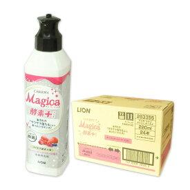 チャーミーマジカ 酵素+ フレッシュピンクベリーの香り 本体 220ml × 24本 【ライオン LION】【283355】