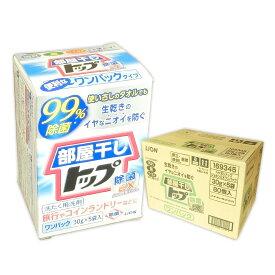 部屋干しトップ 除菌EX ワンパック 30g 5パック入 × 80個 計400パック 【ライオン LION】【169345】