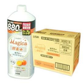 チャーミーマジカ 酵素+ フルーティオレンジの香り つめかえ用 880ml × 8本 【ライオン LION】【302018】