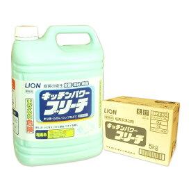 キッチンパワーブリーチ 5kg × 3本 【ライオン LION 業務用】【172833】
