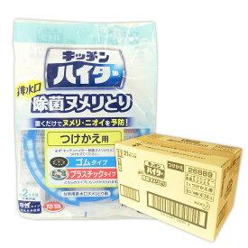 キッチンハイター 除菌 ヌメリとり つけかえ用 × 24個 【花王 kao】【26889】