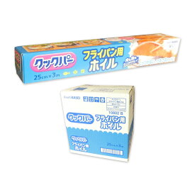 クックパー フライパン用 ホイル 25cm×3m 30本 【旭化成ホームプロダクツ Asahi KASEI】【10802】