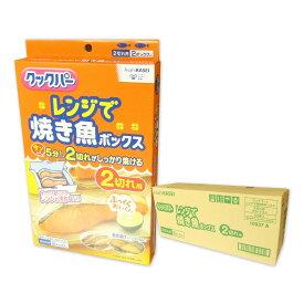 クックパー レンジで焼き魚ボックス 2切れ用 2ボックス入 × 24個 計48ボックス 【旭化成ホームプロダクツ Asahi KASEI】【10937】