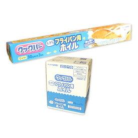 クックパー フライパン用ホイル ワイド 30cm×3m 30本 【旭化成ホームプロダクツ AsahiKASEI】【10957】
