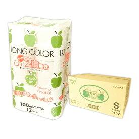 ロングカラー トイレットペーパー シングル 100m りんごの香り 72ロール(12ロール×6パック)【藤枝製紙】【0107】