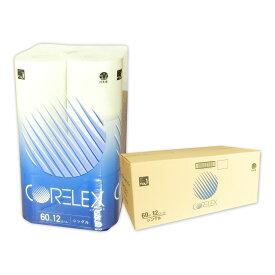 コアレックス トイレットペーパー シングル 60m 96ロール(12ロール×8パック)【コアレックス CORELEX 信栄】
