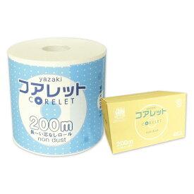 コアレット 業務用 トイレットペーパー 200m 45ロール 【矢崎紙工】