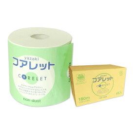 コアレット 業務用 トイレットペーパー 180m 45ロール 【矢崎紙工】