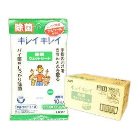 キレイキレイ 除菌ウェットシート アルコールタイプ 10枚 × 48パック 【ライオン LION】【519393】