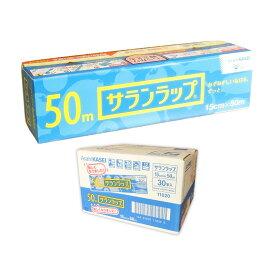 サランラップ 15cm × 50メートル 30本 【旭化成ホームプロダクツ AsahiKASEI】【11020】