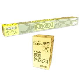 サランラップ 業務用 45cm × 50メートル 20本 【旭化成ホームプロダクツ AsahiKASEI】【11037】