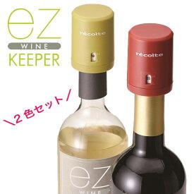 【クーポン対象外】recolte(レコルト)イージー ワインキーパー(2個入り)【ワイン コルク ワイングッズ】ボトル内の空気を抜いてワインをおいしい状態で保存します!