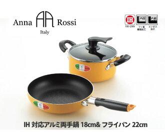 安娜 Rossi IH 启用铝盘 18 厘米至 22 厘米油炸锅