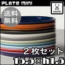 【送料無料】HASAMI(ハサミ)PLATE MINI-プレート ミニ- 2枚セット【プレート カラフル プレート おしゃれ 小皿 おしゃれ プレート ギフト お皿 おしゃれ 皿 ギフト 誕生日プレゼ