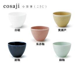 miyama(ミヤマ) cosaji 小茶事(こさじ) 煎茶椀【miyama 食器 miyama プレート キッチン用品 食器 和食器 湯呑み】