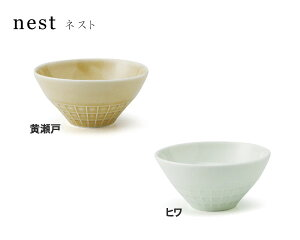 miyama(ミヤマ) nest(ネスト) 親子茶碗S(キッズサイズ)【miyama 食器 miyama プレート キッチン用品・食器/和食器/ご飯茶碗/陶磁器】