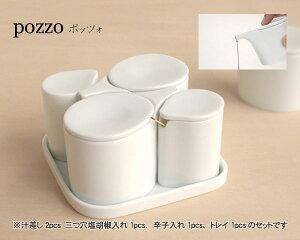 miyama(ミヤマ) pozzo(ポッツォ) 5pcsギフトセット(汁差し2pcs 三つ穴塩胡椒入れ1pcs、辛子入れ1pcs、トレイ1pcs)【miyama 食器 miyama プレート キッチン用品・食器/調味料入れ】