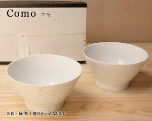 miyama(ミヤマ) Como(コモ) ペアボウル(白、緑 各1個)【miyama 食器 miyama プレート キッチン用品 食器 和食器 ご飯茶碗 陶磁器】