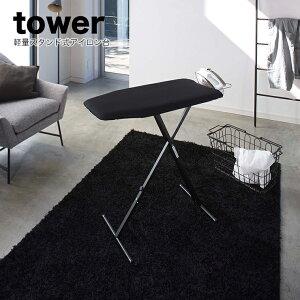 【3,980円以上購入で送料無料】tower (タワー) 軽量スタンド式アイロン台 ブラック 【アイロン アイロン置台 折りたたみ 高さ調整 変えれる スタンド式アイロン台 アイロン台 スタンド式 軽