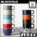 【マグカップ ペア】HASAMI(ハサミ)BLOCKMUG-ブロックマグ- 選べる2個セット【マグカップ おしゃれ かわいい マグカッ…