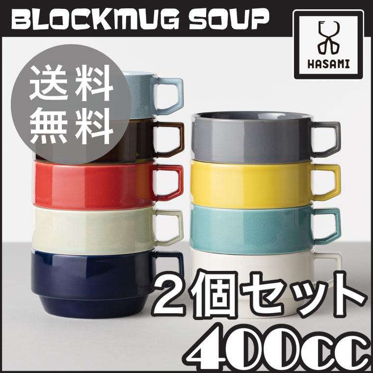 【送料無料】HASAMI(ハサミ)BLOCK MUG SOUPブロックマグ スープ-2個セット【スープカップおしゃれ スープカップ スタッキング スープカップ 波佐見焼 ギフト 新築祝い 誕生日 結婚祝い】
