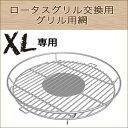 ロータスグリル XLサイズ 交換用網【ロータスグリル XL 網 ロータスグリル 専用網 XL】【02P09Jul16】