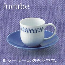 miyama(ミヤマ) fucube(フクベ)カップ tea cup 1000fucus【miyama ミヤマ カップ おしゃれ お茶会 ギフト 結婚祝い 新築祝い プレゼント】