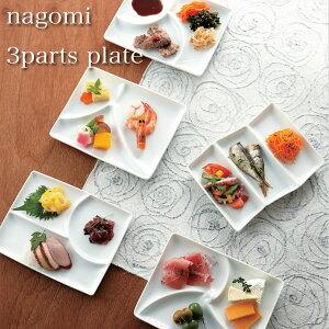 白い食器 仕切り皿 おしゃれ miyama(ミヤマ) nagomi 3parts plate(和三つ仕切皿 白磁)【miyama ミヤマ 仕切り皿 白 仕切り ワンプレート ホワイト 仕切り皿 取り分け皿 おしゃれ プレート ギフト 食器