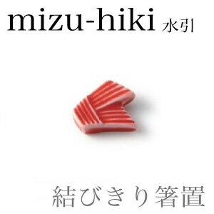 miyama(ミヤマ) mizu-hiki(水引)結びきり箸置 chopstickrest 赤釉【miyama ミヤマ 箸置き おしゃれ 紅白 お祝い お皿 ギフト 箸置き 結婚祝い 新築祝い プレゼント】【02P09Jul16】